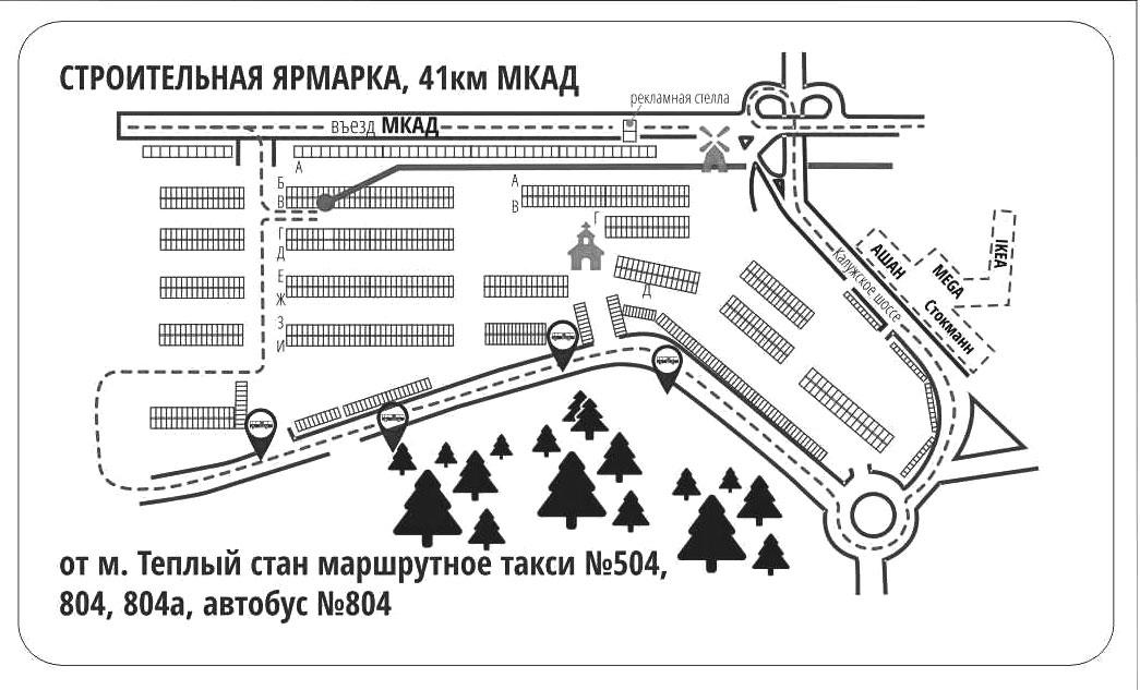 Как добраться до рынка «Славянский мир»