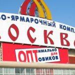 ТЯК Москва оптом (опт на Люблино)