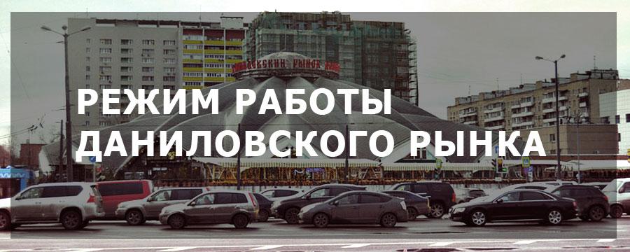 Режим работы Даниловского рынка