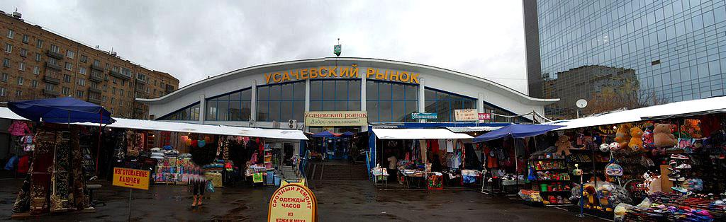 Усачевский рынок