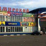 Рынок Владимирский тракт