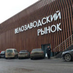 Вход на Велозаводский рынок в Москве