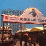 Авторынок «Южный порт» в Москве