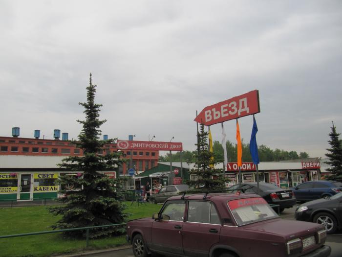Въезд на Дмитровский рынок