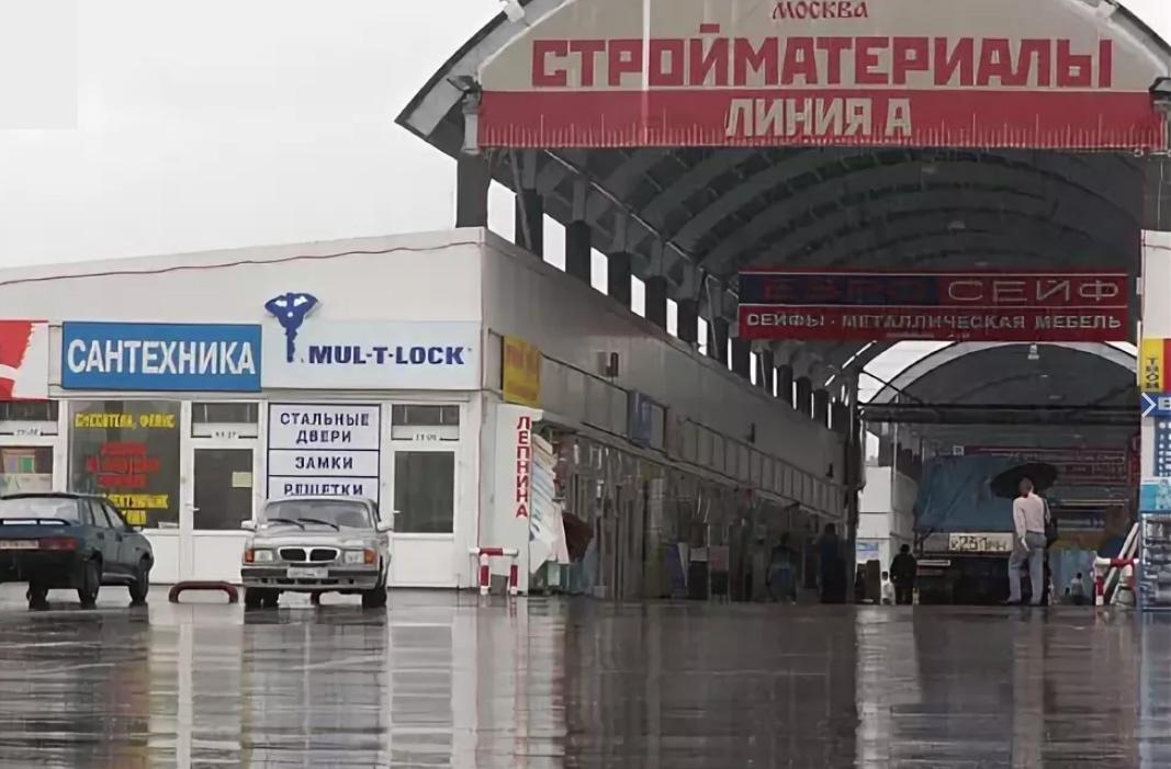 Строительный рынок «Москва» в Люблино